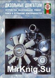 Дизельные двигатели. Устройство, обслуживание, ремонт, поиск и устранение н ...