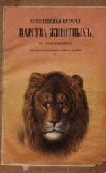 Естественная история царства животных в изображениях, снятых и раскрашенных ...