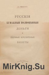 Русские бумажные полноценные деньги и первые кредитные билеты