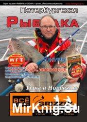 Петербургская рыбалка №3 2016
