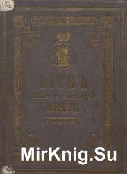 Киев теперь и прежде. 988-1888