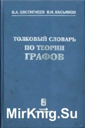 Толковый словарь по теории графов в информатике и программировании