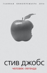 Стив Джобс. Человек-легенда