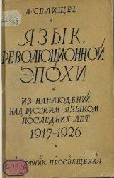 Язык революционной эпохи. Из наблюдений над русским языком последних лет 19 ...