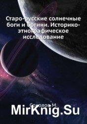 Старо-русские солнечные боги и богини. Историко-этнографическое исследовани ...
