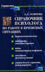 Справочник психолога по работе в кризисных ситуациях