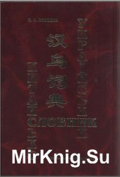 Китайсько-український словник