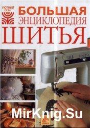 Большая энциклопедия шитья