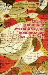 Сибирь в контексте русской модели колонизации (XVII – начало XX в.).