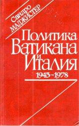 Политика Ватикана и Италия. 1943 - 1978