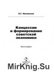 Концессии и формирование советской экономики