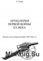 Артиллерия первой войны XX века