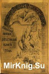 Памятная книжка Дагестанской области на 1895 год