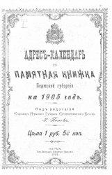 Памятная книжка Пермской губернии на 1905 год
