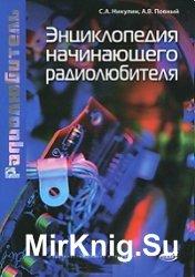 Энциклопедия начинающего радиолюбителя