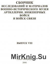 Сборник исследований и материалов военно-исторического музея артиллерии, ин ...