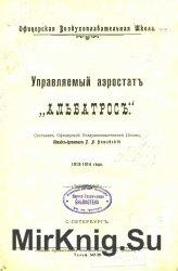 """Управляемый аэростат """"Альбатрос"""""""