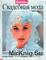 Burda. Свадебная мода E312, 1995