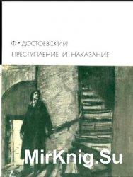 Библиотека всемирной литературы. Т. 83. Преступление и наказание (1970)