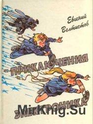 Приключения Электроника (1994)