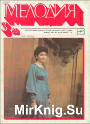 Мелодия №3, 1988