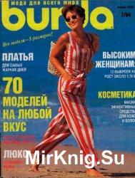 Burda №7, 1994