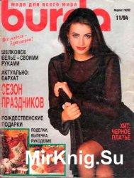 Burda №11, 1994