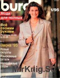 Burda plus. Мода для полных №1, 1995