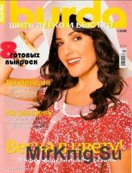 Burda special: шить легко и быстро №1, 2008