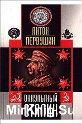 Оккультный Сталин. Бесы и демоны советского тирана