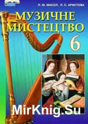 Музичне мистецтво. 6 клас