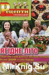 Рецепти господині. Секрети смачної кухні № 7, 2011