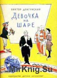 Виктор Драгунский. Собрание сочинений- 78 книг