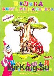 Велика книга розмальовок: улюблені тварини/Большая книга раскрасок: любимые ...