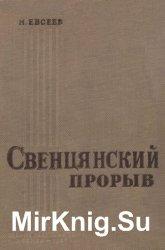 Свенцянский прорыв (1915 г.). Военные действия на восточном фронте мировой  ...