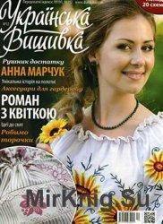 Українська вишивка № 12, 2012