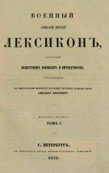 Военный энциклопедический лексикон, издаваемый обществом военных и литераторов. Т. 1-7
