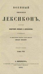 Военный энциклопедический лексикон, издаваемый обществом военных и литерато ...