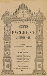 Сто русских литераторов. Т. 1-3
