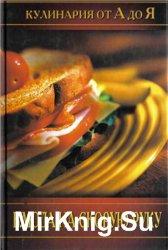 Кулинария от А до Я. Блюда на скорую руку