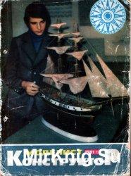 """Архив журнала """"Моделист-конструктор"""" за 1981-1991 годы (132 номера)"""