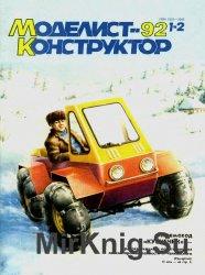 """Архив журнала """"Моделист-конструктор"""" за 1992-2013 годы (264 номера)"""