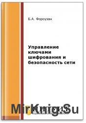 Управление ключами шифрования и безопасность сети (2-е изд.)