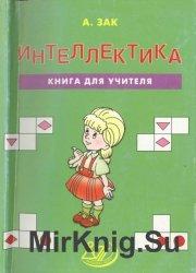 Интеллектика. Книга для учителя.