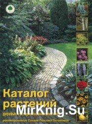 Каталог растений. Деревья, кустарники, многолетники