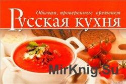 Русская кухня. Обычаи, проверенные временем