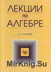 Лекции по алгебре (5-е изд.)