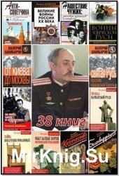 Шамбаров В. Е. - Собрание сочинений (38 книг)