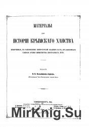 Материалы для истории Крымского ханства