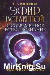 Эфир Вселенной и современное естествознание. Основы эфирной физики